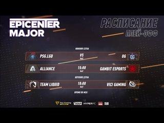 видео: EPICENTER Major   Play-off   Day 1   ПОВТОР
