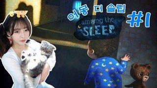 모모의 공포게임! 어몽 더 슬립(Among The Sleep) #1