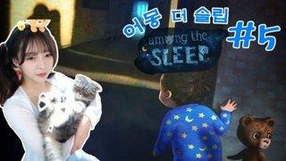 모모의 공포게임! 어몽 더 슬립(Among the Sleep) #5