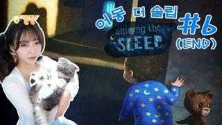 모모의 공포게임! 어몽 더 슬립(Among the Sleep) #6 (END)