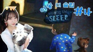 모모의 공포게임! 어몽 더 슬립(Among the Sleep) #4