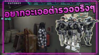 GTA V : อยากจะเจอตำรวจ ไม่มาหาสักที