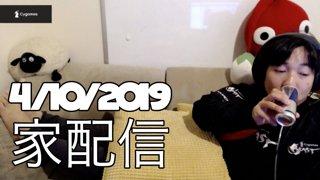 Highlight: 4/10/2019 トラキア配信-Fire EmblemThracia 776- 【編集版/Trimmed】