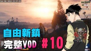 【葉子】自由新鎮 #10 忐忑(GTAV RP)