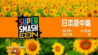 日本語中継:SuperSmashCon 2018 Melee Top8