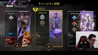 プレデター 11kill  1778damage Apex Legends「翔丸」