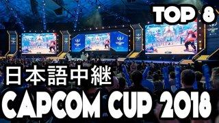 [Capcom Cup 2018] TOP 8 日本語中継