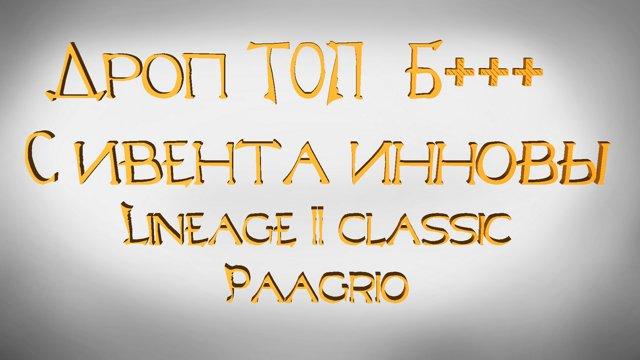 Lineage 2 Classic / ТОПовый дроп с брёвно-ивента инновы! 12 вязанок = Пуха+++
