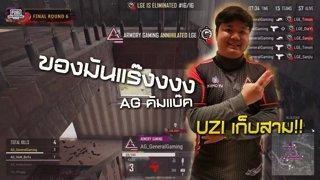 Highlight: AG คัมแบ๊ค GeneralGaming โชว์ของ UZI เก็บสาม!