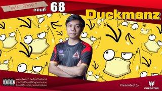คุยโม้ โอ้อวด ตอนที่ : 68 Duckmanz Part2