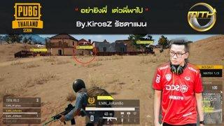 Highlight : อย่ายิงพี่  เด่วพี่พาไป By.KirosZ | PUBG Local Scrim Week 3