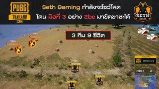 Highlight : Seth Gaming กำลังจะโชว์โหด  โดน 2be มาขัดขาซะได้ | 3 ทีม 9 ชีวิต  | PUBG Local Scrim Week 3