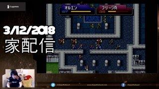 【BeasTV】3/12/2019 トラキア配信 Fire Emblem Thracia