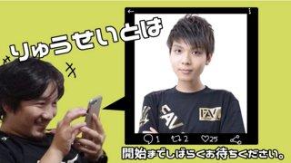 [BeasTV] 2/14/2019「りゅうせいとは」は配信/Who is Ryusei?