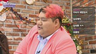 [Twitch Show]공혁준의 먹어드립니다! e 09/ End