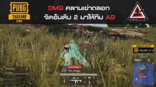 Highlight : DMG งูเทพ  คลานเข่าถลอก  บาดแผลครั้งนี้ได้ที่ 2 มาครอง | PUBG Sea Scrim Week 4