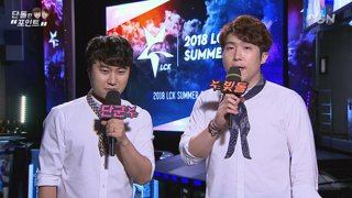 LCK Playoffs: Griffin vs Afreeca Freecs