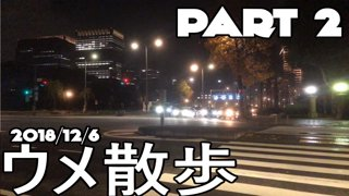 [BeasTV] ウメ散歩/Daigo's Stroll 2018/12/6