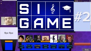 #2 - Альфа самцы завалились в Свою Игру (Jeopardy)