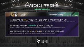 [2019 우리은행 LCK Summer] JAG vs. KT - GEN vs. DWG