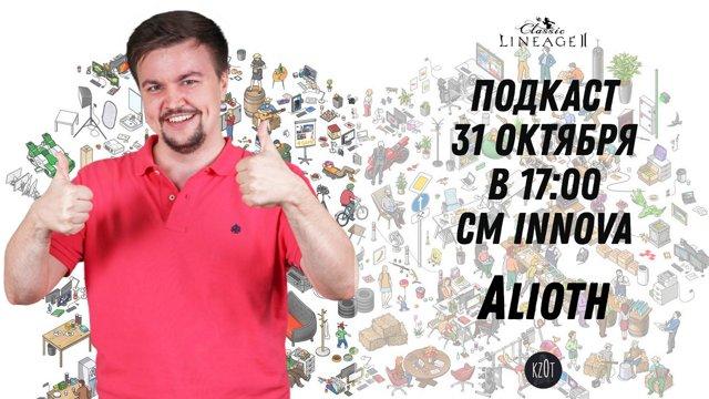 Подкаст с СM Innova - Alioth!!! Lineage 2 Classic