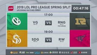 LPL Spring: JDG vs. BLG - IG vs. LGD