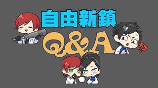 Q&A【葉子】自由新鎮 #24 謝謝(GTAV RP)