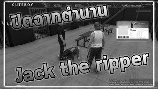 GTA V : ปิดบทบาท Jack the ripper ให้เป็นตำนาน