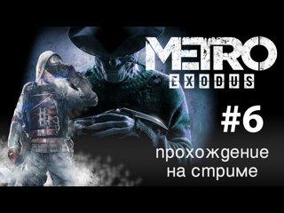 видео: Прохождение Metro Exodus Стрим#2 Часть#6