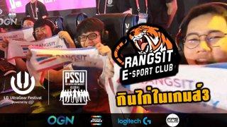 ทีมไทยจากมหาลัยรังสิตได้แชมป์ในเกมส์ที่ 3 ในรายการ  LG UltraGear Festival