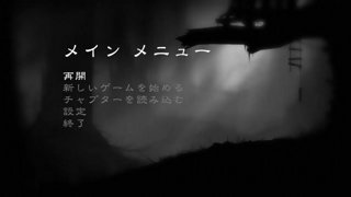 【感動の最終回?】黒と白の世界が織りなす不思議なゲーム「LIMBO」をプレイ|#004