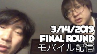 3/14/2019 Final Round 2019 モバイル配信
