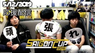 5/12/2019 Saigon Cup 2019応援配信