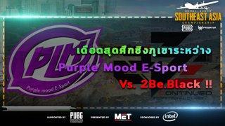 PSC 2019 :  เดือดสุดศึกชิงภูเขาระหว่าง Purple Mood E-Sport Vs. 2Be.Black  !!