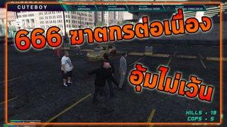 GTA V : Sixsixsix ฆาตกรต่อเนื่อง อุ้มไม่เว้น
