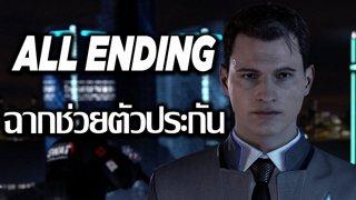DETROIT: The Hostage All Ending - ตอนจบทั้งหมดของฉากช่วยตัวประกัน