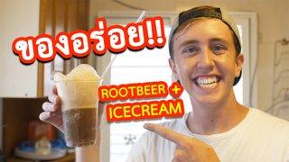 ทำเครื่องดื่มอร่อยประจำบ้านเกิด My Mate Nate
