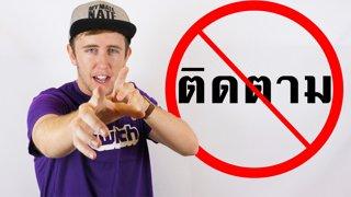 เลิกติดตามช่อง My Mate Nate!!!!