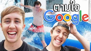 เราให้ Google ตัดสินใจแทนเราสำหรับ 24 ชม.