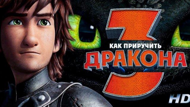 Мультфильм «Как приручить дракона 3» 2019. Дата выхода, смотреть трейлер на русском картинки