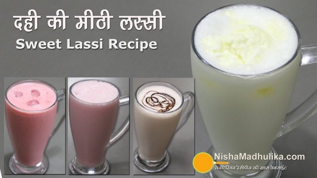 Nishamadhulika punjabi lassi recipe amritsari lassi nishamadhulika punjabi lassi recipe amritsari lassi n more twitch ccuart Images