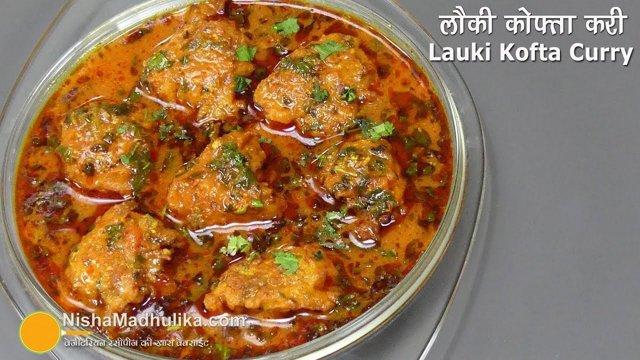 Lauki kofta Curry लौकी के नर्म मुलायम कोफ्ते की मसालेदार करी | Bottle Gourd  Kofta Curry