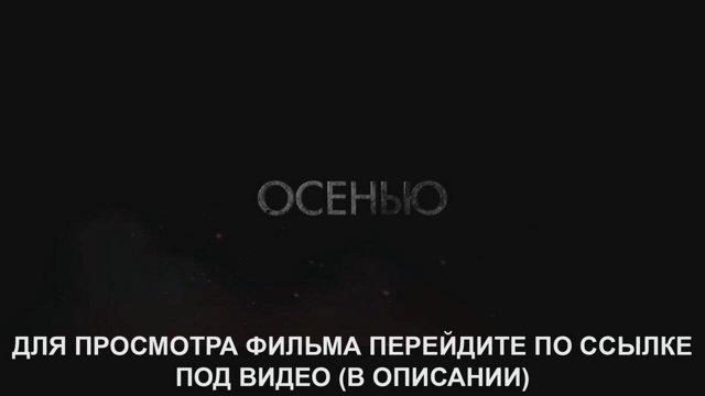 скачать торрент фильм агент джонни инглиш 3