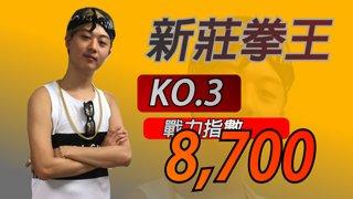 [新莊拳王]KO.3戰鬥力8700