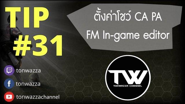 Tip #31 [FM2017] - วิธีตั้งค่าให้แสดง CA PA และราคาขายนัักเตะ ของโปรแกรม FM  In-game Editor