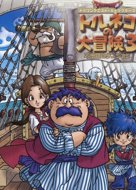 View stats for Dragon Quest Characters: Torneko no Daibouken 3