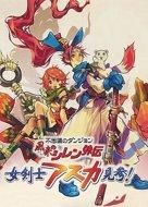 View stats for Fushigi no Dungeon: Furai no Shiren Gaiden: Jokenji Asuka Kenzan!