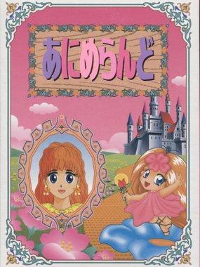 Anime Land