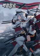 View stats for Azur Lane