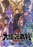 Dai Gyakuten Saiban 2: Naruhodo Ryunosuke no Kakugo